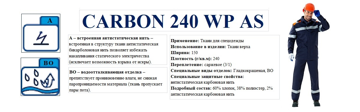 CARBON 240 WP AS