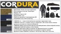 Ткань CORDURA TIPE 900D