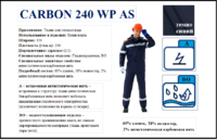 ткань Carbon 240 WP AS (Карбон)